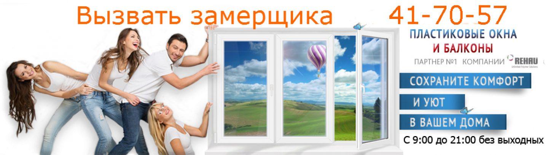 """Пластиковые окна в алтуфьево - """"петровские окна""""."""